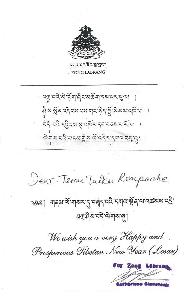 Letters and cards from students and friends tsem rinpoche tibetan new year losar greetings from zong ladrang the household of my root guru hh kyabje zong rinpoche m4hsunfo