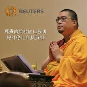 路透社刊登我对藏人自焚的一些看法