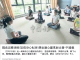 Kechara Forest Retreat's Meditation program featured in China Press.