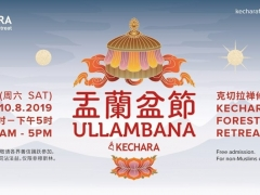 Join us for the annual Ullambana Festival on Saturday August 10th at Kechara Forest Retreat and make the most of the auspicious Ullambana month. PROGRAMME: 9:00am – Opening speech & Dharma sharing 9:30am – Grand Ullambana Gyenze Puja for good fortune, long life & merits 12:15pm – Free vegetarian lunch 2:00pm – Grand Ullambana Trakze Puja for protection & blessings 5:00pm – End The highlight of the Ullambana Festival is two powerful & extensive pujas that will be performed according to the tradition of Gaden Monastery. We've also prepared a wide selection of traditional offerings to send bountiful merits to the people who matter in your life. Don't miss this opportunity to bring tremendous benefits to your dearly departed as well as those who are still with you. For more information on the Ullambana Festival and Ullambana offerings, please get in touch with us at +609 221 5600, +603 7803 3908, +6012 987 3908 (WhatsApp only), care@kechara.com or visit our online partner