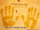 The handprint of His Holiness Kyabje Pabongka Dorje Chang Jetsun Dechen Nyingpo