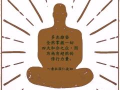 Powerful Qualities Chinese 25