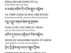 Here is the sacred 7 line praise to the Lotus born Padmasambhava whose kindness to all the denizens of this realm is beyond measure. I wish everyone luck with this practice and may your obstacles be released and you realize supreme happiness.