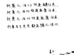 Pesan terpilih dari siswa dan sahabat Rinpoche.