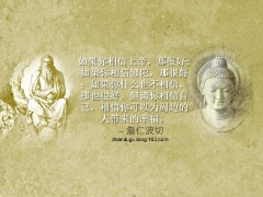 Believe In God, Believe In Buddha (Chinese)