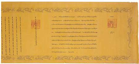 The official seal from the Qianlong Emperor declaring Demo Rinpoche as Regent