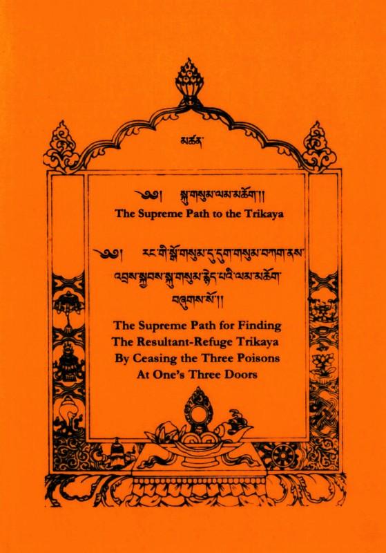SupremePathcovera