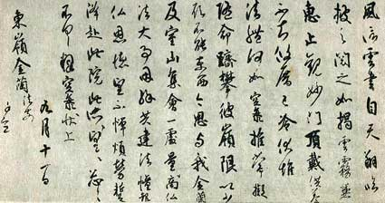 A letter written by Kukai to Saicho that is currently stored at To-ji Temple