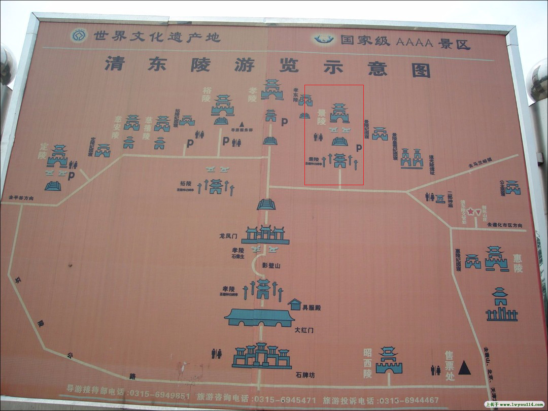 A map of the Qingdong ling tomb. Noted in red lies the tomb of Kangxi