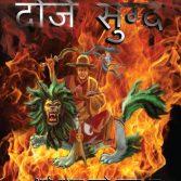 DS-Comic-Nepali-001a
