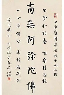 Venerable Hongyi's calligraphy is considered amongst the best expressions known in the world.