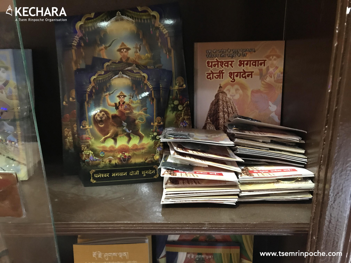 Dorje Shugden collateral in Hindi