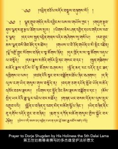 5th-Dalai-lama-prayer-to-shugden