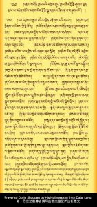 Shugden by 14th Dalai Lama