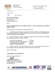 Letter of appreciation from Bentong Hospital. Click to enlarge. | 文冬医院颁发的嘉许书。点击图片放大。