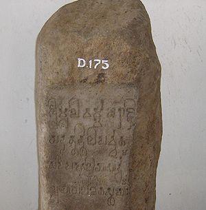 The Nalanda inscription (c. 860 CE) found in India